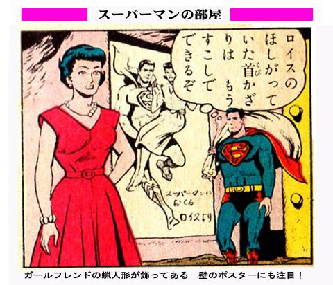 スーパーマンの部屋01