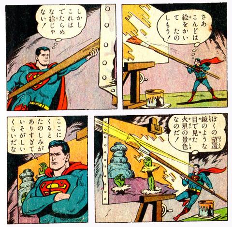 スーパーマンの部屋02