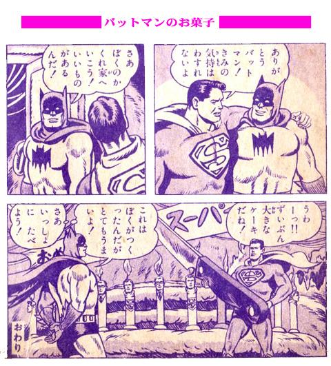 バットマンのお菓子01