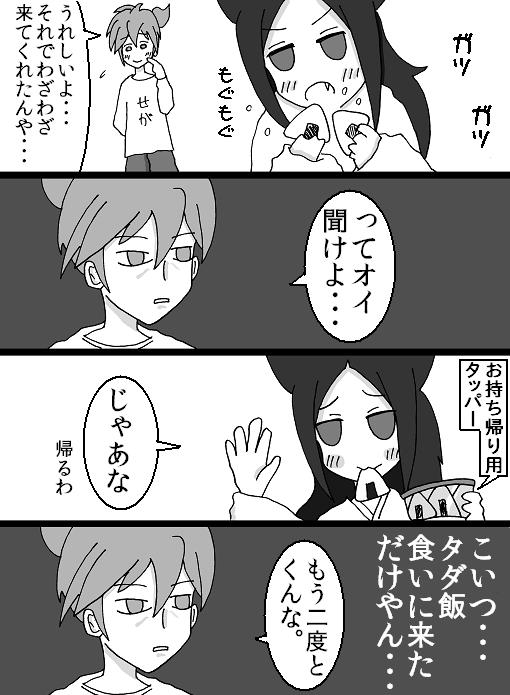 いなびる漫画③