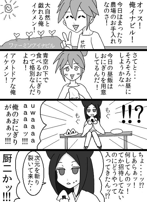 いなびる漫画①