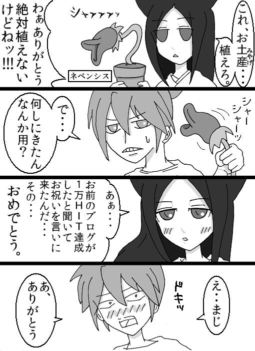 いなびる漫画②