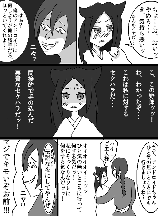 漫画あんどろいど②