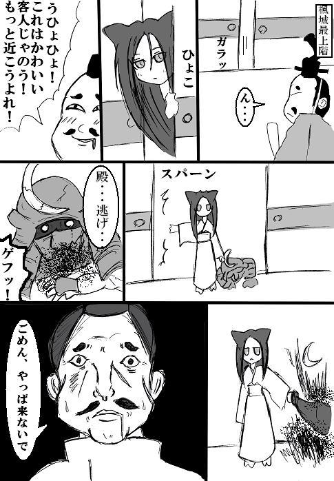 殿様と化猫姫