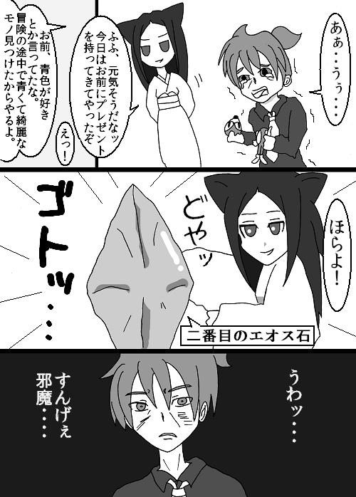 いなびる漫画5000HIT編②