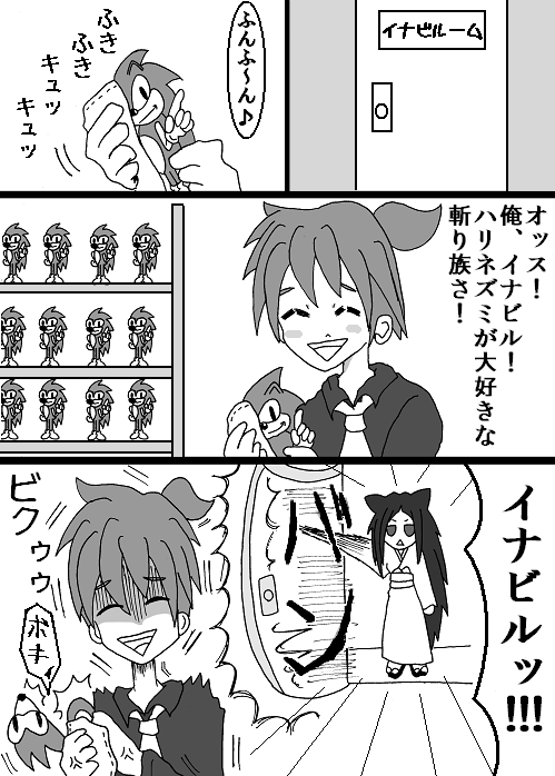 いなびる漫画5000HIT編①