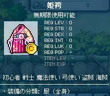 姫袴無期限