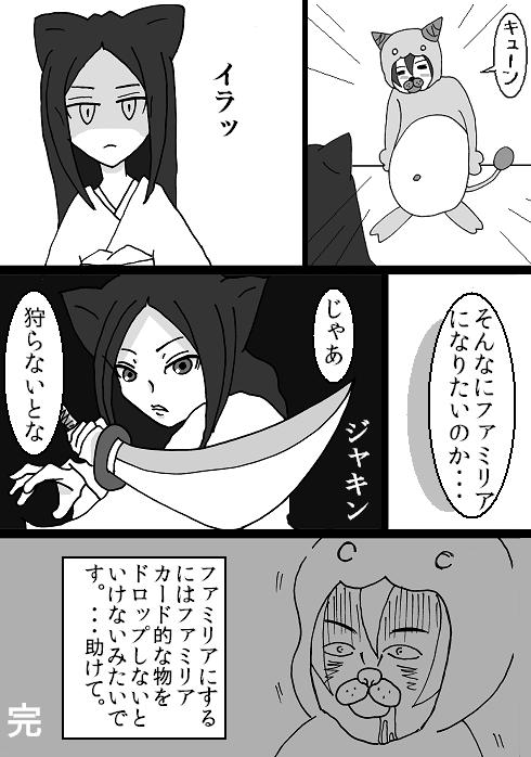 ふぁみりあ5