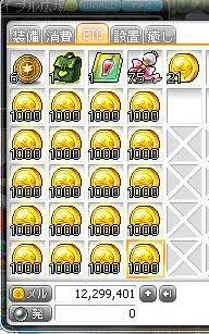 魚コイン20k