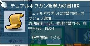 デュアルブレイド攻撃の書10%