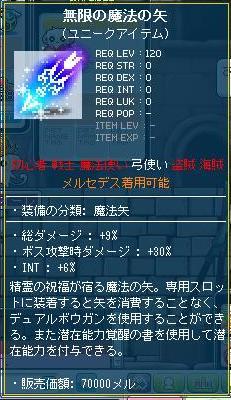 無限の魔法矢 ボスダメ