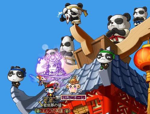 パンダ撃破