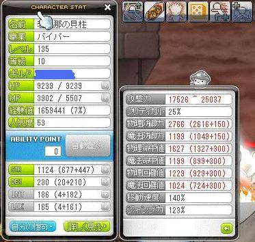 135レベ最高火力