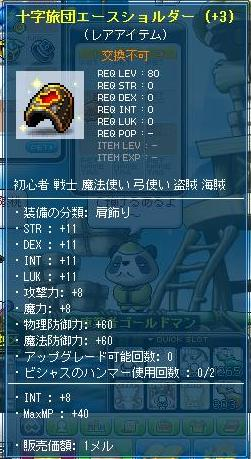 十字旅団ショルダー3連2