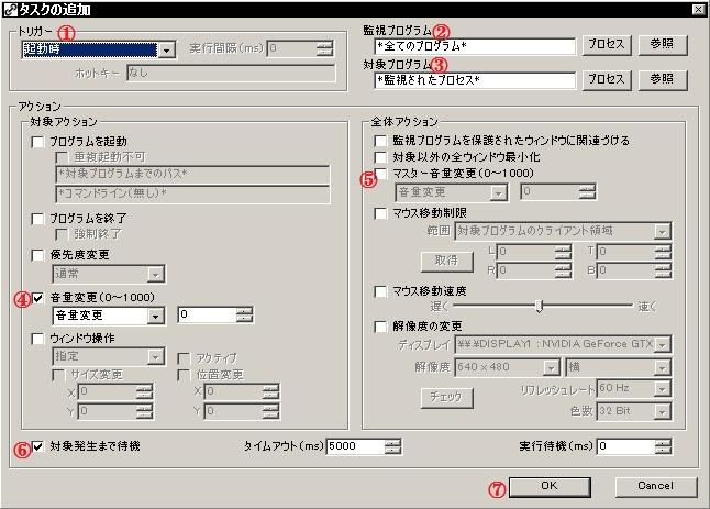 アプリケーション音量の変更1
