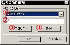 c2_タスク作成画面説明1