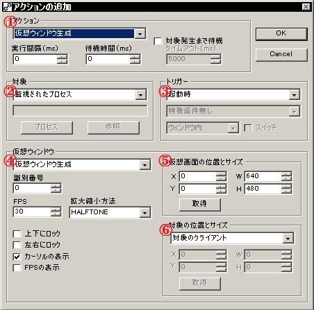 c2_仮想ウィンドウの生成01