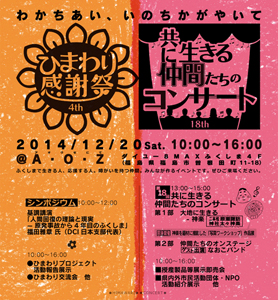 141220 ひまわり感謝祭 in 福島
