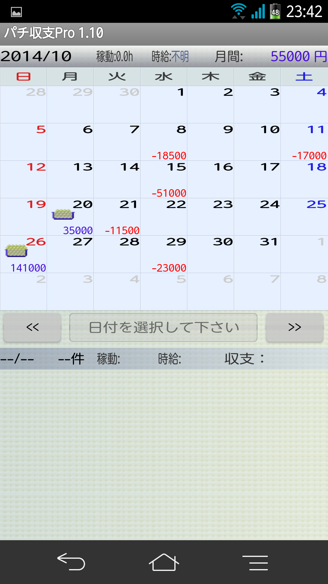 Screenshot_2014-11-01-23-42-48.png