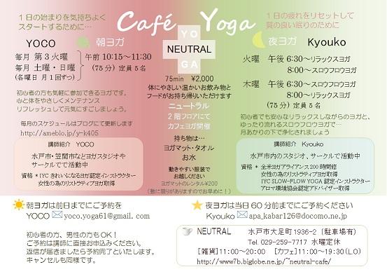 cafeyoga2012.jpg
