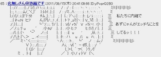 azunyanh_convert_20110915223420.jpg