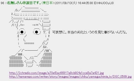yamaokarekka_convert_20110913201331.jpg