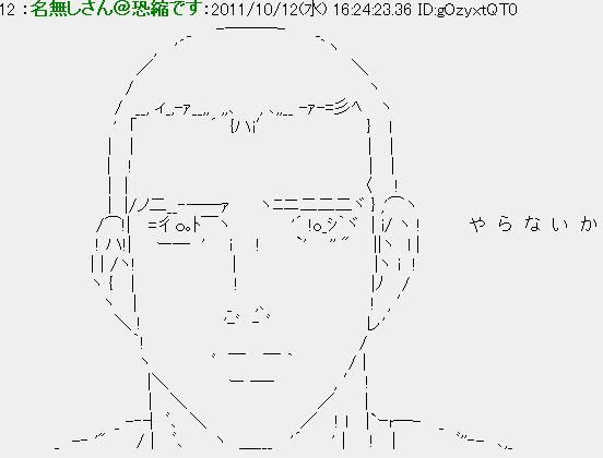 yaranaika1.jpg