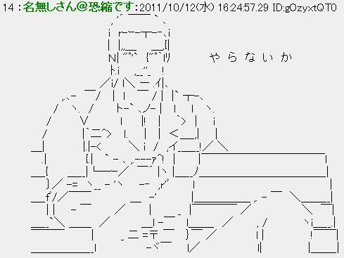 yaranaika2.jpg