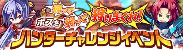 『ハンターヒーロー』大狩猟!ハンターチャレンジイベント開催!