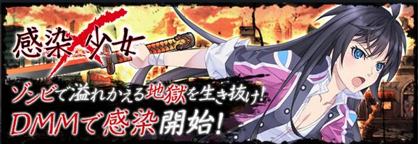 ブラウザダークアドベンチャーRPG『感染×少女』 基本プレイ無料!!