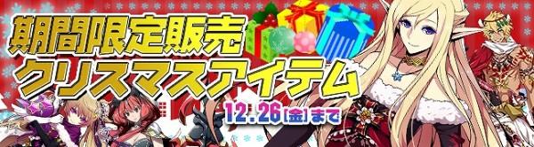 ブラウザシミュレーションRPG『剣戟のソティラス』 クリスマスバージョンに模様替え!XmasハウスがGETできるイベントや期間限定アイテムの販売も開始!!