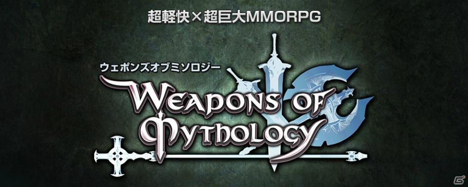 基本プレイ無料のファンタジーMMORPG『ウェポンズオブミソロジー』