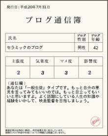 7/31付け