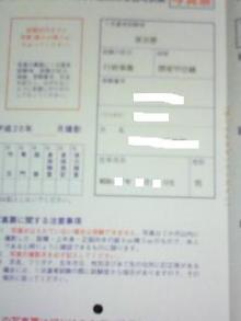20年受験票