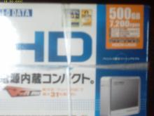 セラミックのブログ-I-O HDD