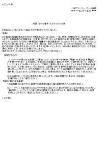 セラミックのブログ-I-O 依頼文章