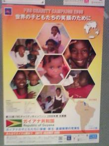 セラミックのブログ-ガイアナ共和国