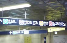 セラミックのブログ-永田町駅