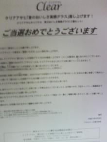 セラミックのブログ-当選通知(アサヒ)