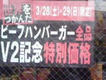 セラミックのブログ-WBCマックイベント