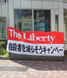 セラミックのブログ-The Liberty