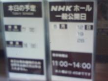 セラミックのブログ-NHKホールA