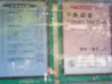 セラミックのブログ-NHKホールA2