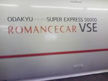 セラミックのブログ-ロマンスカー.jpg