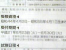 セラミックのブログ-再チャレンジ'09(2)