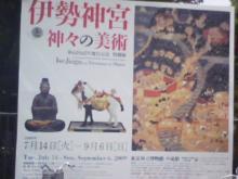 セラミックのブログ-伊勢神宮と神々の美術