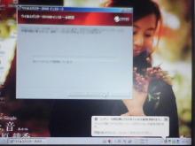 セラミックのブログ-ウイルスバスターversion.jpg