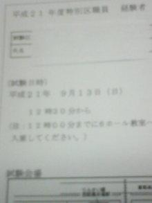 セラミックのブログ-23区経験.jpg