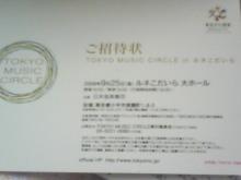 セラミックのブログ-TOKYO MUSIC CIRCLE in ルネこだいら