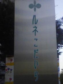 セラミックのブログ-ルネ小平.jpg